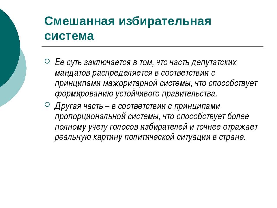 Смешанная избирательная система Ее суть заключается в том, что часть депутатс...
