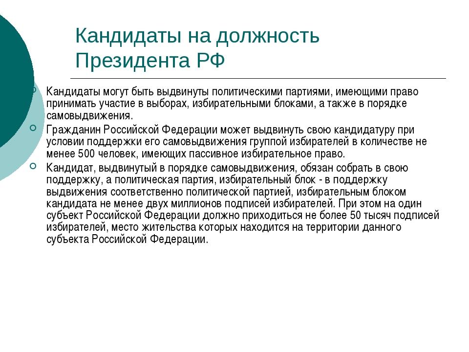 Кандидаты на должность Президента РФ Кандидаты могут быть выдвинуты политичес...