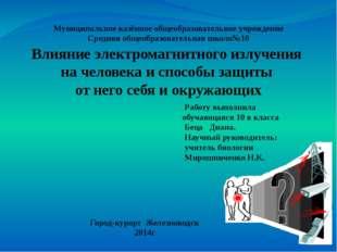 Влияние электромагнитного излучения на человека и способы защиты от него себ
