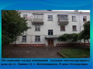 Обследование жилых помещений жильцов многоквартирного дома по ул. Ленина 1А г