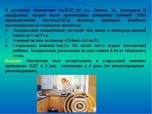 В кухонном помещении кв.№12 по ул. Ленина 1а, площадью 6 квадратных метров б