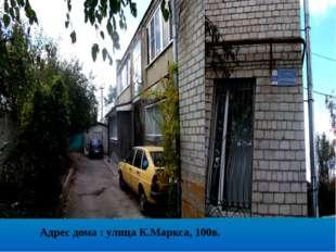 Адрес дома : улица К.Маркса, 100в.