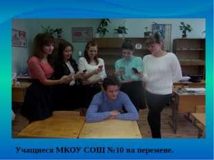 Учащиеся МКОУ СОШ №10 на перемене.
