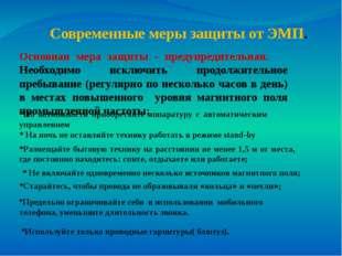 Современные меры защиты от ЭМП. Основная мера защиты - предупредительная. Нео