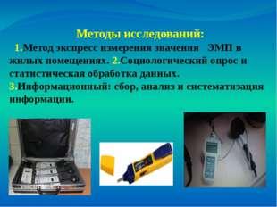 Методы исследований: 1.Метод экспресс измерения значения ЭМП в жилых помещен