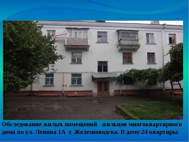 Обследование жилых помещений жильцов многоквартирного дома по ул. Ленина 1А г...