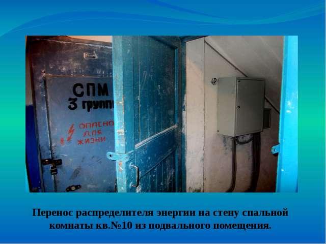 Перенос распределителя энергии на стену спальной комнаты кв.№10 из подвальног...