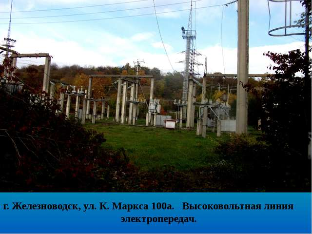 г. Железноводск, ул. К. Маркса 100а. Высоковольтная линия электропередач.