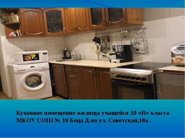 Кухонное помещение жилища учащейся 10 «В» класса МКОУ СОШ № 10 Беца Д.по ул....