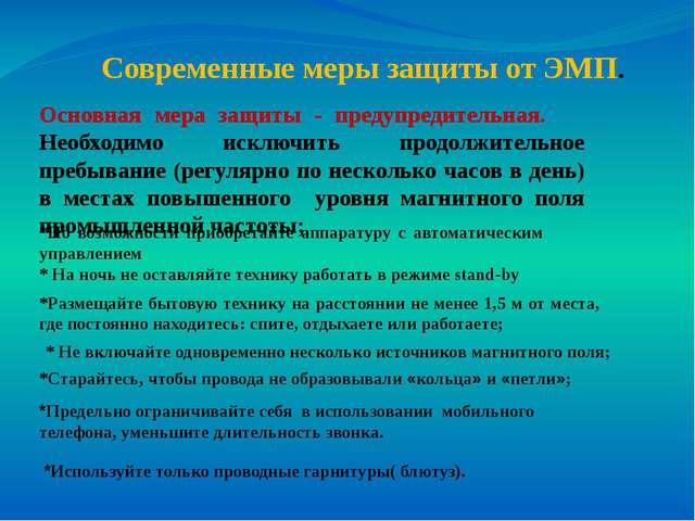 Современные меры защиты от ЭМП. Основная мера защиты - предупредительная. Нео...