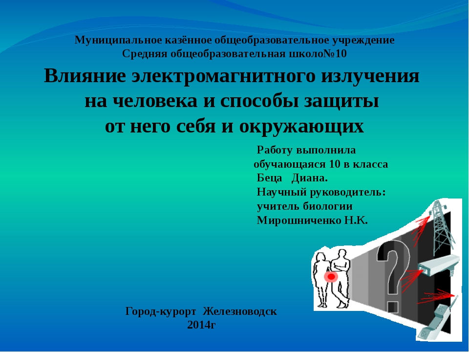 Влияние электромагнитного излучения на человека и способы защиты от него себ...