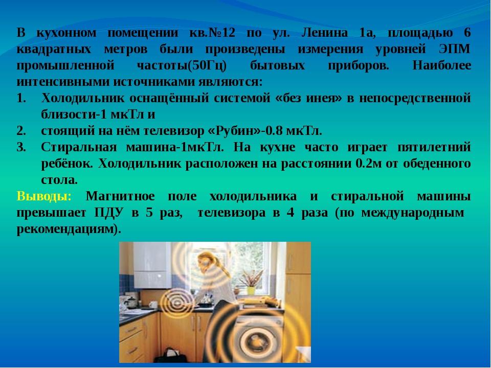 В кухонном помещении кв.№12 по ул. Ленина 1а, площадью 6 квадратных метров б...
