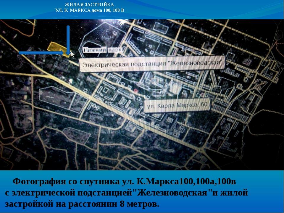ЖИЛАЯ ЗАСТРОЙКА УЛ. К. МАРКСА дома 100, 100 В Фотография со спутника ул. К.М...