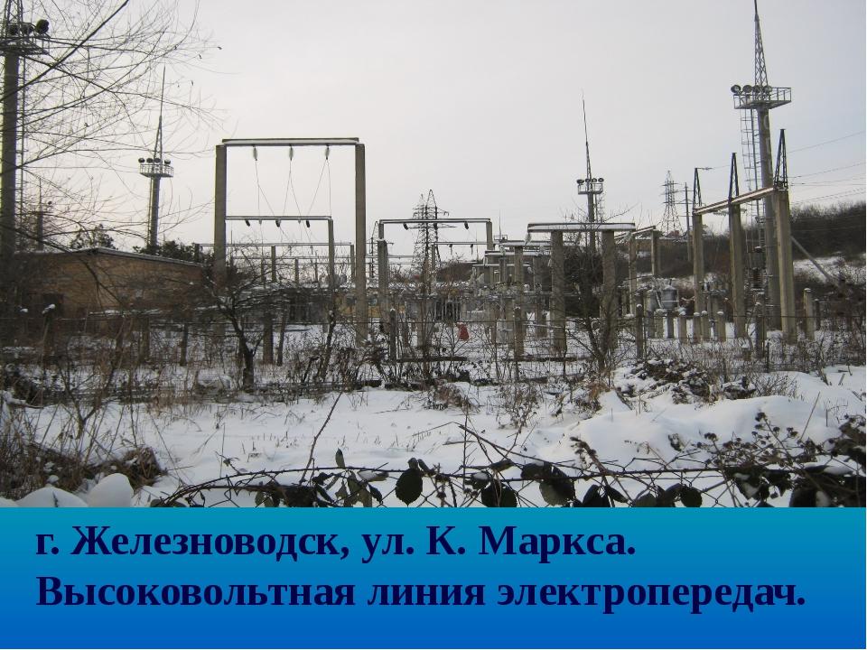 г. Железноводск, ул. К. Маркса. Высоковольтная линия электропередач.