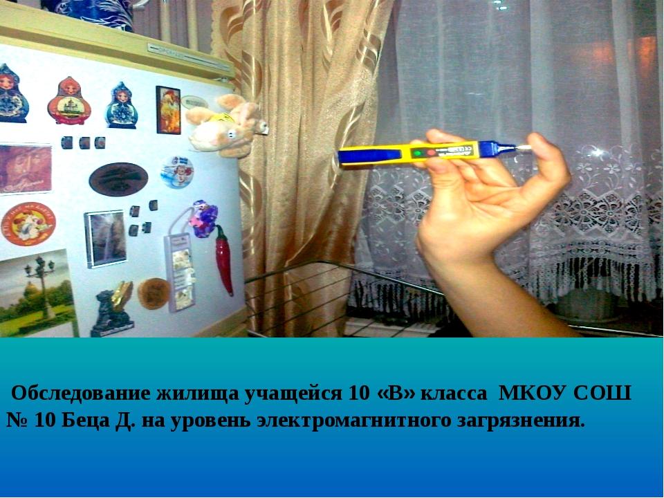 Обследование жилища учащейся 10 «В» класса МКОУ СОШ № 10 Беца Д. на уровень...