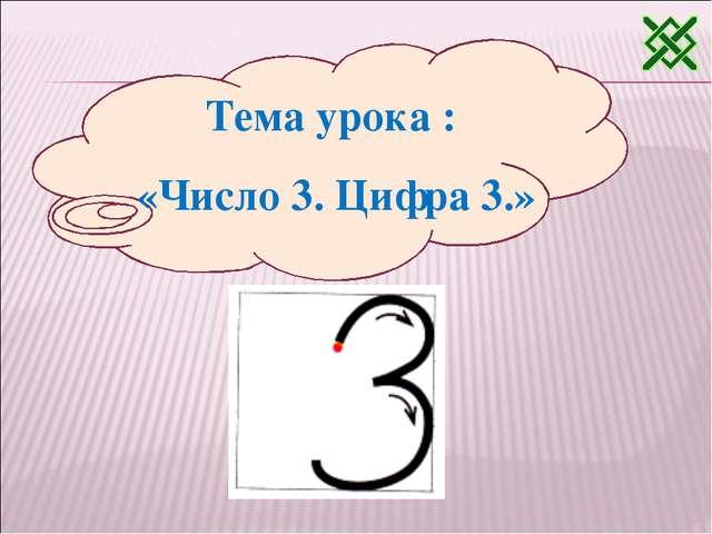 Тема урока : «Число 3. Цифра 3.»