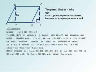 Теорема: Sпар-ма = а∙ha, где а – сторона параллелограмма, ha – высота, провед
