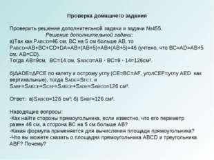 Проверка домашнего задания Проверить решение дополнительной задачи и задачи №