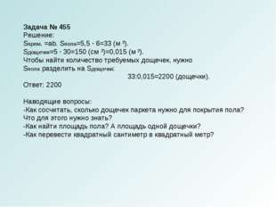 Задача № 455 Решение: Sпрям. =ab. Sпола=5,5 ∙ 6=33 (м ²). Sдощечки=5 ∙ 30=150