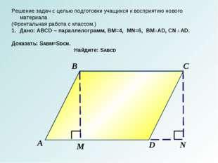 А B C N М D Решение задач с целью подготовки учащихся к восприятию нового мат