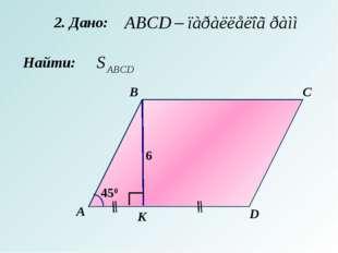Найти: 2. Дано: А B C D K 6 450
