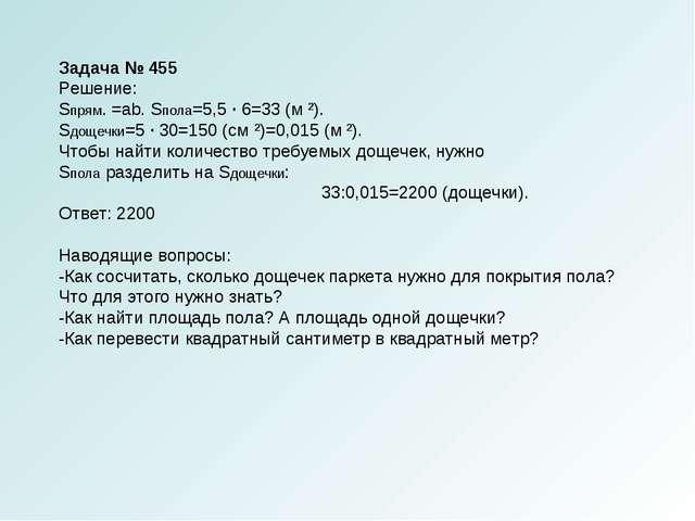 Задача № 455 Решение: Sпрям. =ab. Sпола=5,5 ∙ 6=33 (м ²). Sдощечки=5 ∙ 30=150...