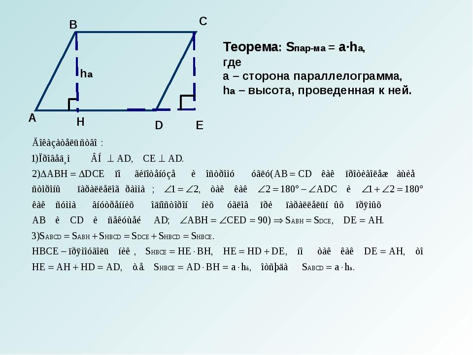 Теорема: Sпар-ма = а∙ha, где а – сторона параллелограмма, ha – высота, провед...