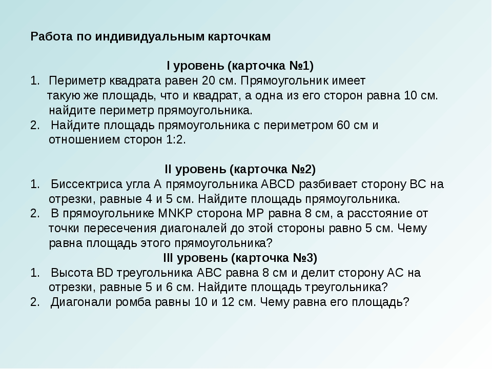 Работа по индивидуальным карточкам I уровень (карточка №1) Периметр квадрата...