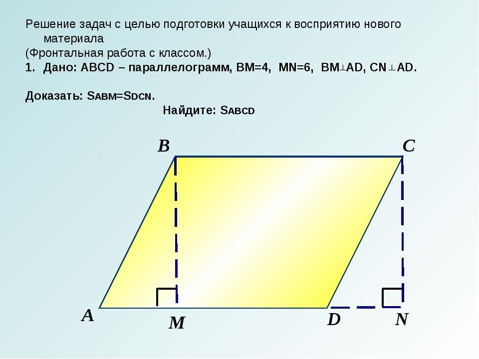 А B C N М D Решение задач с целью подготовки учащихся к восприятию нового мат...