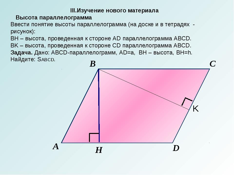 А B C D H III.Изучение нового материала Высота параллелограмма Ввести понятие...