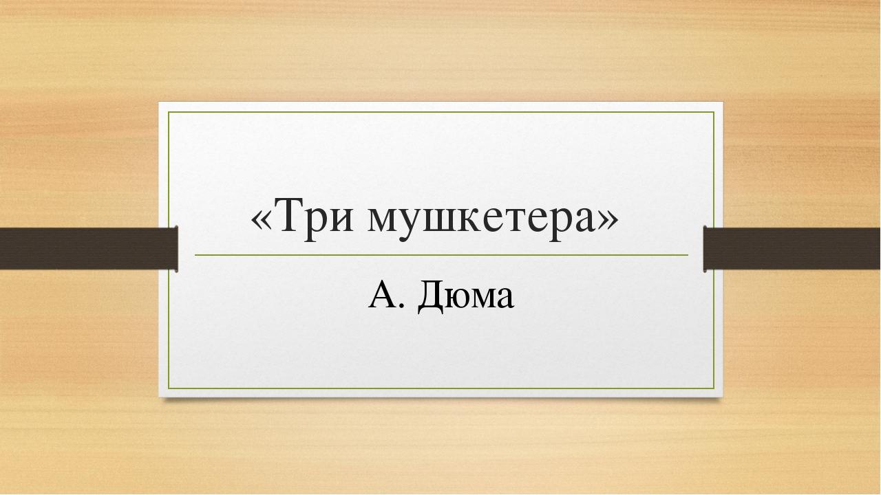 «Три мушкетера» А. Дюма