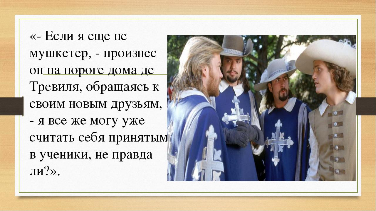 «- Если я еще не мушкетер, - произнес он на пороге дома де Тревиля, обращаясь...