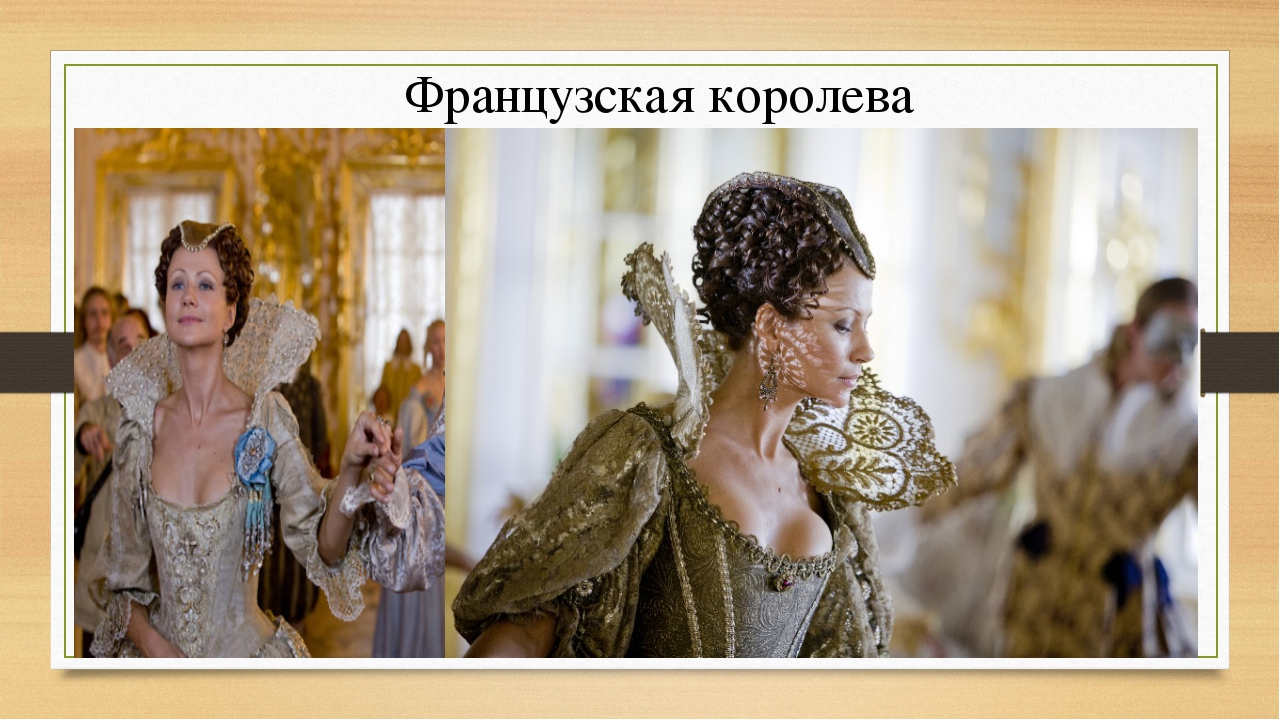Французская королева