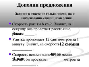 Дополни предложения Запиши в ответе не только число, но и наименование единиц