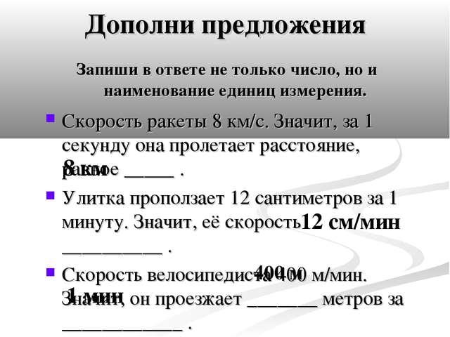 Дополни предложения Запиши в ответе не только число, но и наименование единиц...
