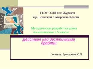 ГБОУ ООШ пос. Журавли м.р. Волжский Самарской области Методическая разработк