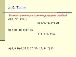 5.3. Тест В каком пункте при сложении допущена ошибка? А) 3, 7+1, 2=4, 9 Б)