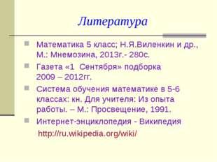Литература Математика 5 класс; Н.Я.Виленкин и др., М.: Мнемозина, 2013г.- 28