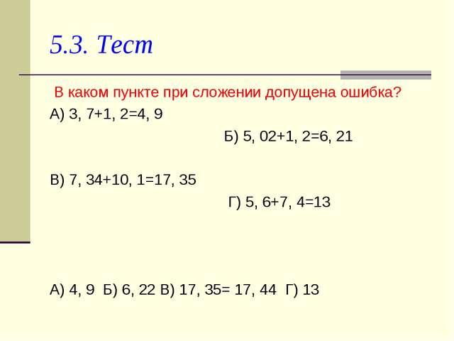 5.3. Тест В каком пункте при сложении допущена ошибка? А) 3, 7+1, 2=4, 9 Б)...