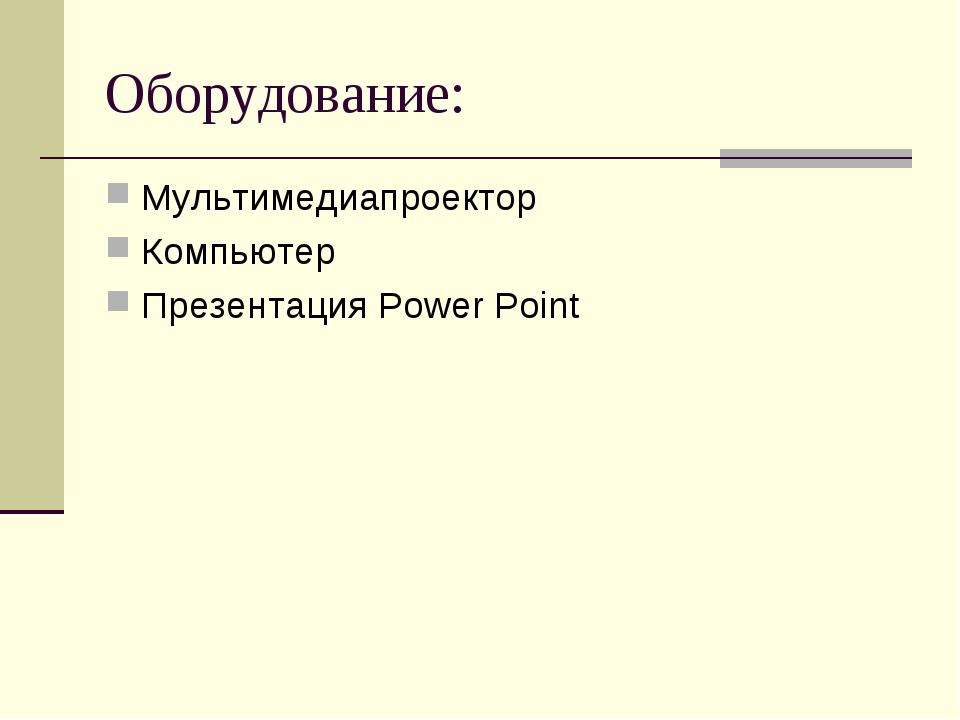 Оборудование: Мультимедиапроектор Компьютер Презентация Power Point