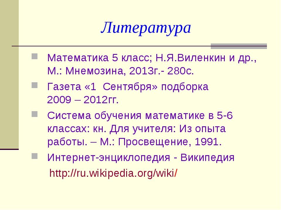 Литература Математика 5 класс; Н.Я.Виленкин и др., М.: Мнемозина, 2013г.- 28...