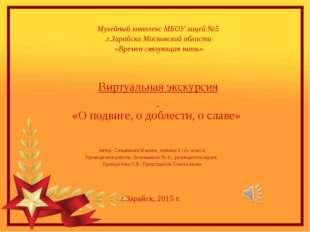 Виртуальная экскурсия «О подвиге, о доблести, о славе» Автор: Сальникова Мари
