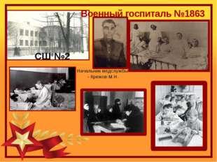СШ №2 Начальник медслужбы - Крюков М.Н. Военный госпиталь №1863