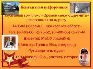 Контактная информация Музейный комплекс «Времен связующая нить» расположен по