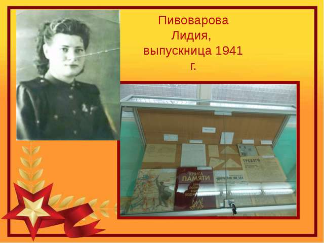Пивоварова Лидия, выпускница 1941 г.