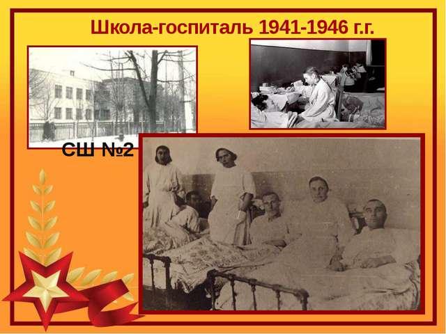 СШ №2 Школа-госпиталь 1941-1946 г.г.