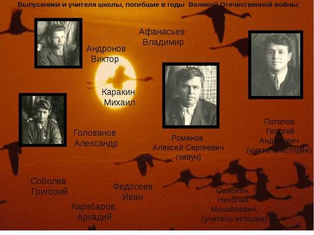 Выпускники и учителя школы, погибшие в годы Великой Отечественной войны: Пот...