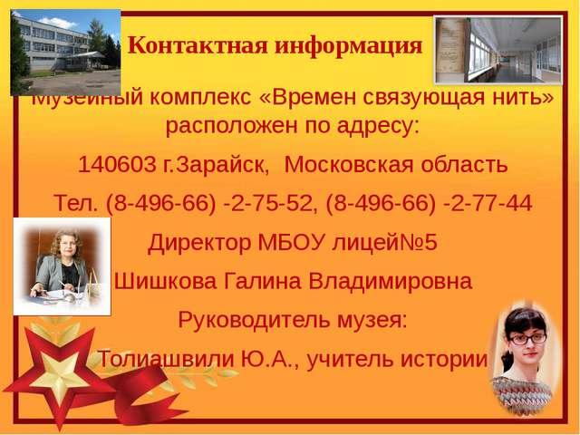 Контактная информация Музейный комплекс «Времен связующая нить» расположен по...
