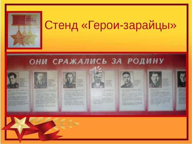 Стенд «Герои-зарайцы»