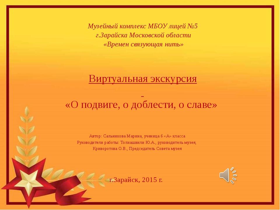Виртуальная экскурсия «О подвиге, о доблести, о славе» Автор: Сальникова Мари...